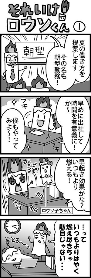 労働組合紙に掲載する4コマ漫画 第1弾[画像1]