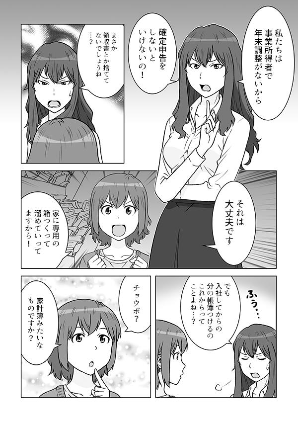 会計サービス紹介漫画[画像5]