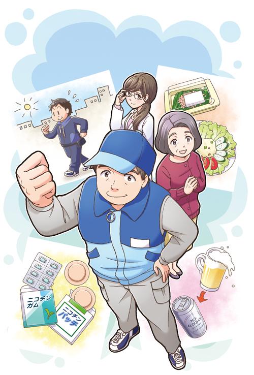 小諸市健診受診奨励漫画冊子[画像1]