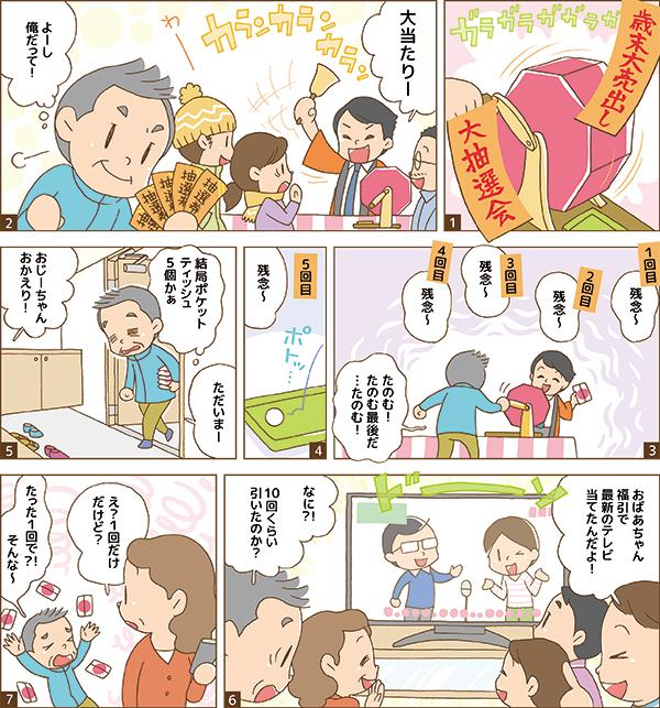 日本薬師堂会報誌掲載漫画 第4弾[画像1]