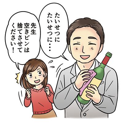 月刊誌「ゆびほか」特集紹介漫画第二弾[画像3]