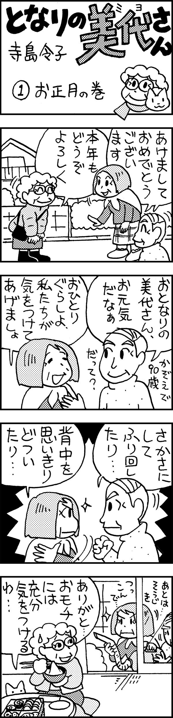 日本薬師堂会報誌掲載4コマ漫画 第1弾[画像1]