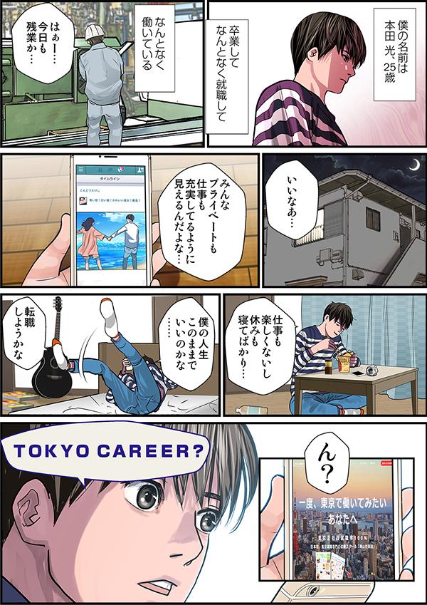 東京キャリアセンター事業の紹介漫画[画像1]