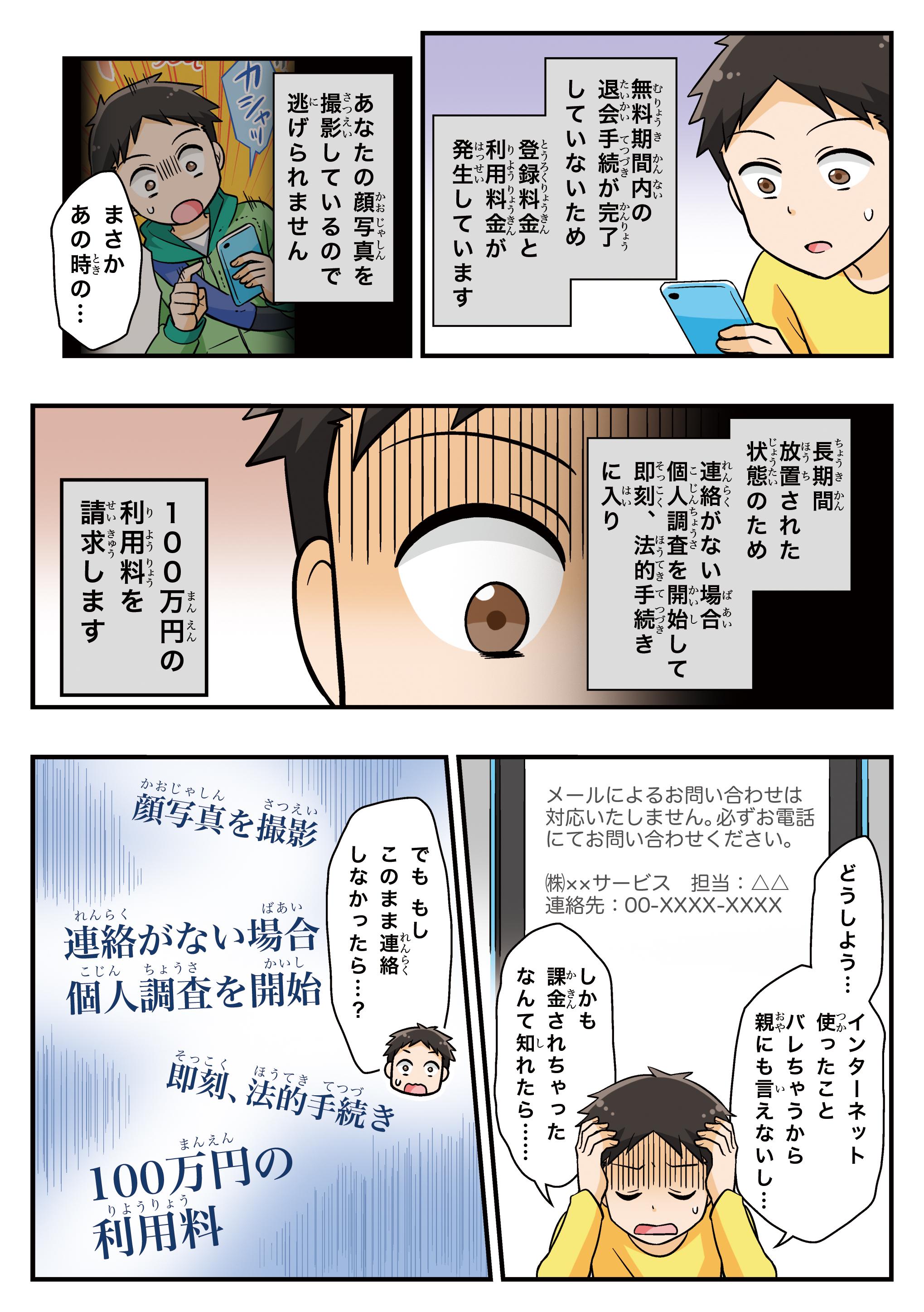 福生市小中学生向け防犯啓蒙漫画[画像4]