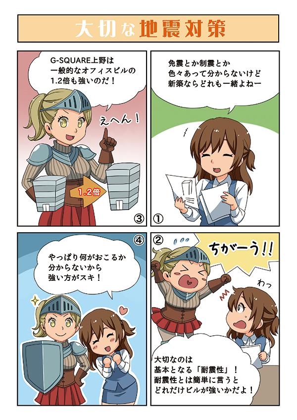 G-SQUARE上野の内覧会にて使用する物件紹介漫画[画像4]