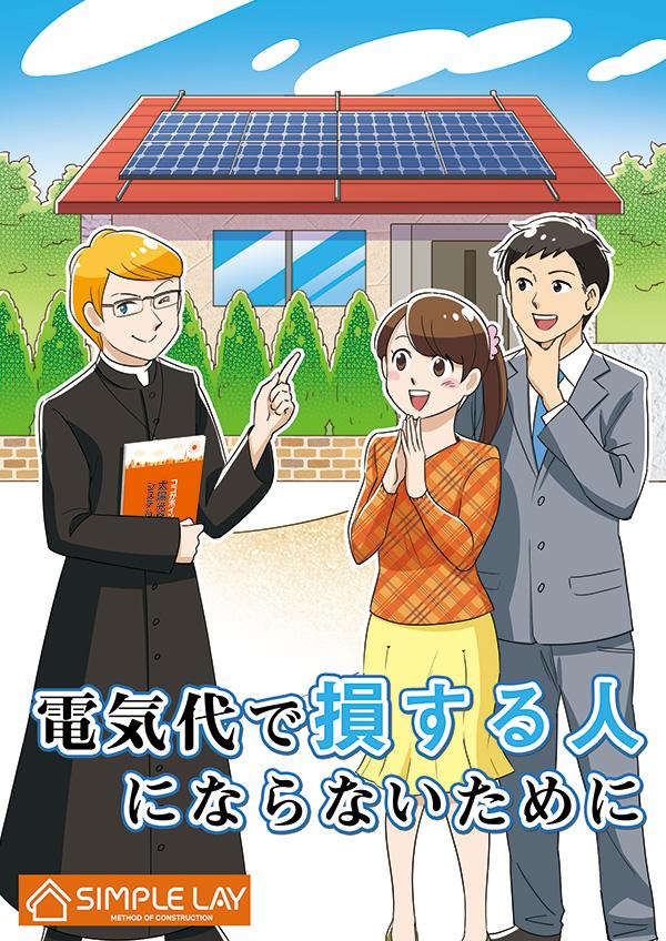 太陽光発電システムのガイドブック掲載漫画[画像1]