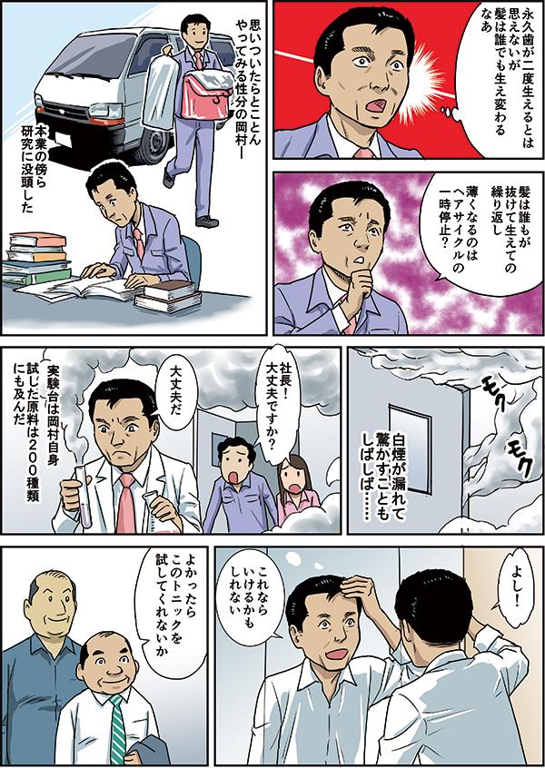 シャンプー開発ストーリー漫画[画像2]