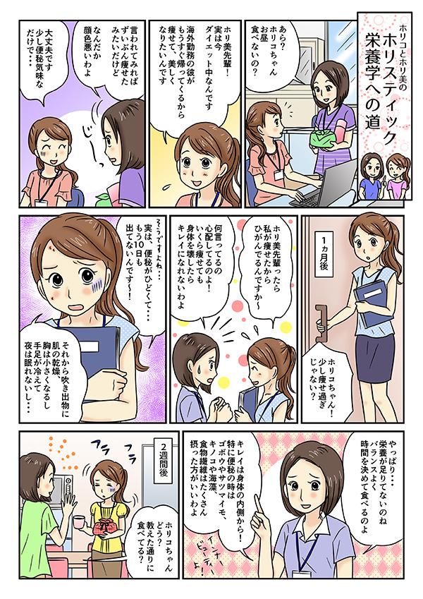 ホリスティック栄養学教育スクールの紹介漫画[画像1]