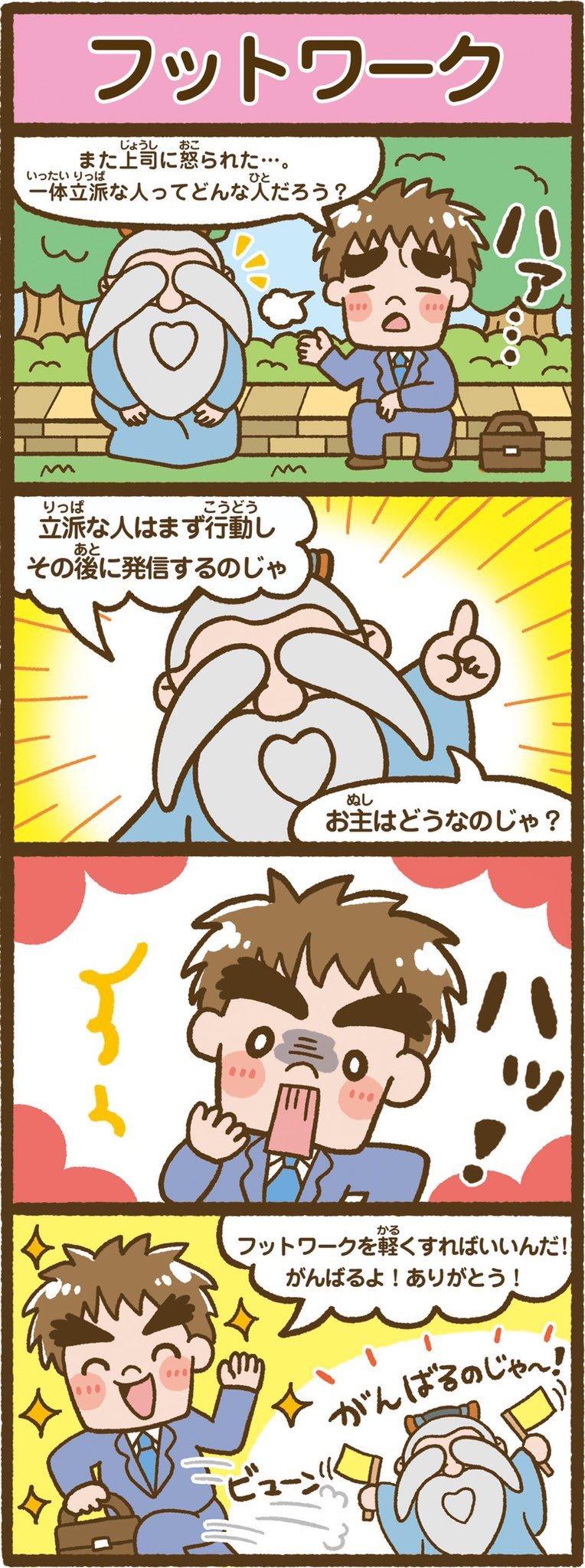 中国の人気ゆるキャラ『孔子爺や』の4コマ漫画第1弾~第3弾[画像1]