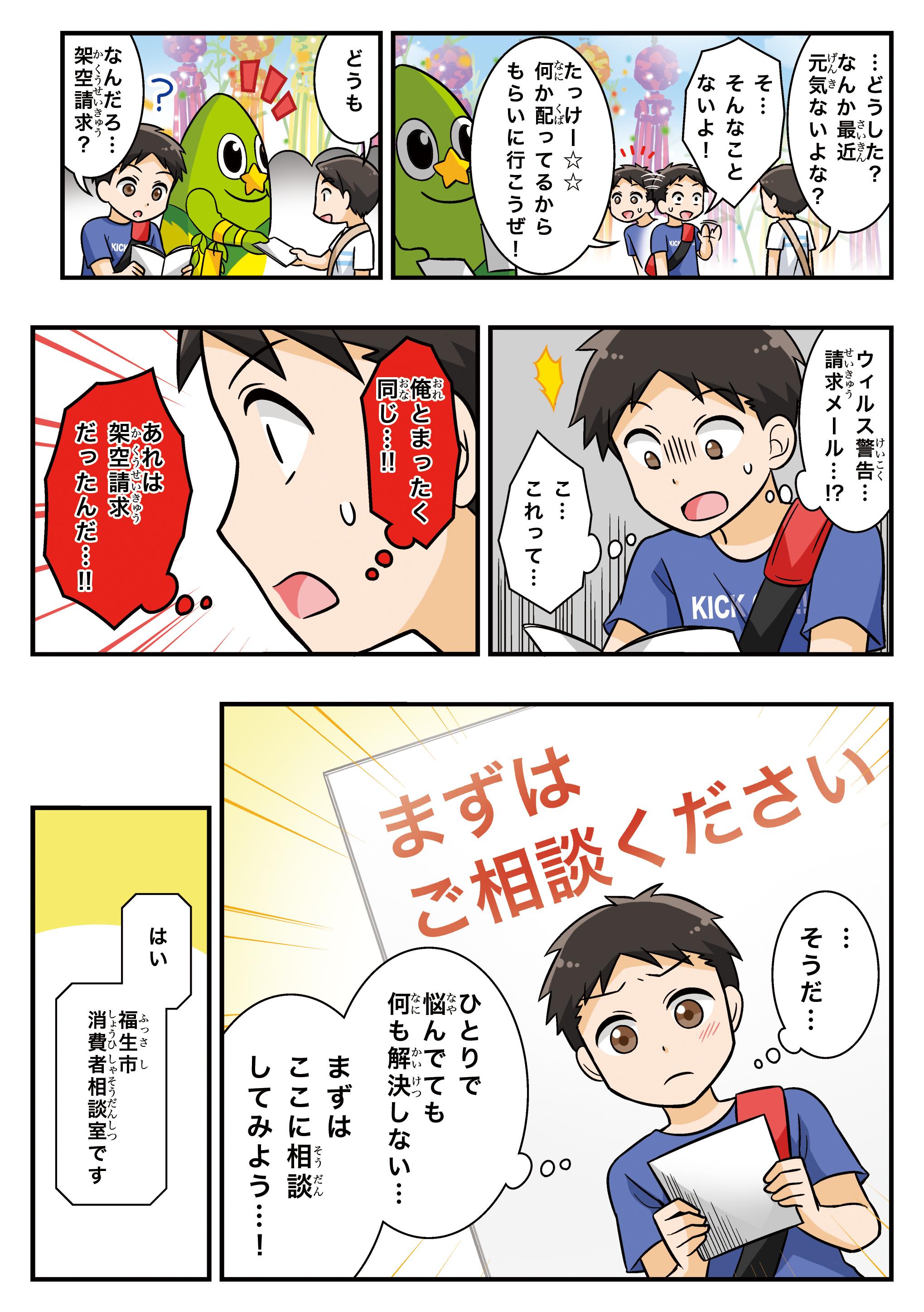 福生市小中学生向け防犯啓蒙漫画[画像6]