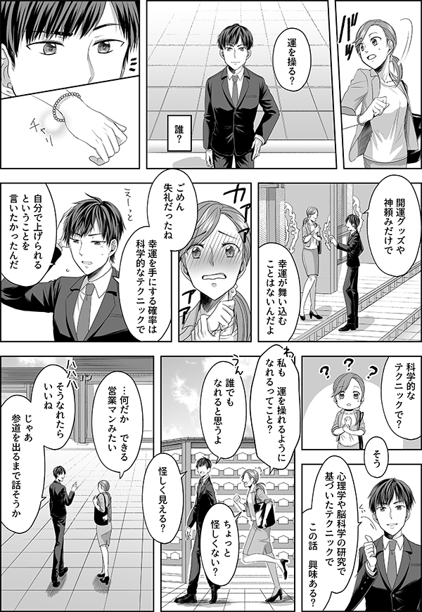 メンタリストDaiGo月刊誌特集企画漫画[画像1]