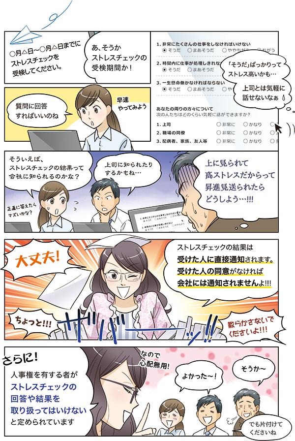 『よくわかる! 働く人のストレスチェック&セルフケア』冊子掲載漫画[画像1]