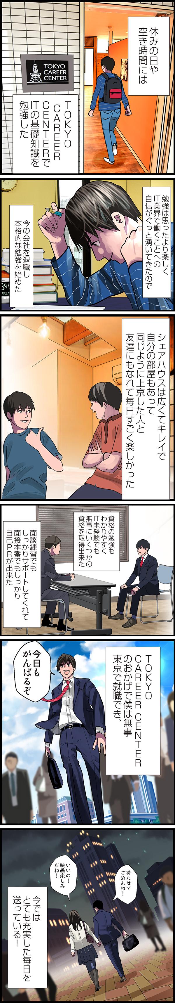 東京キャリアセンター事業の紹介漫画[画像6]
