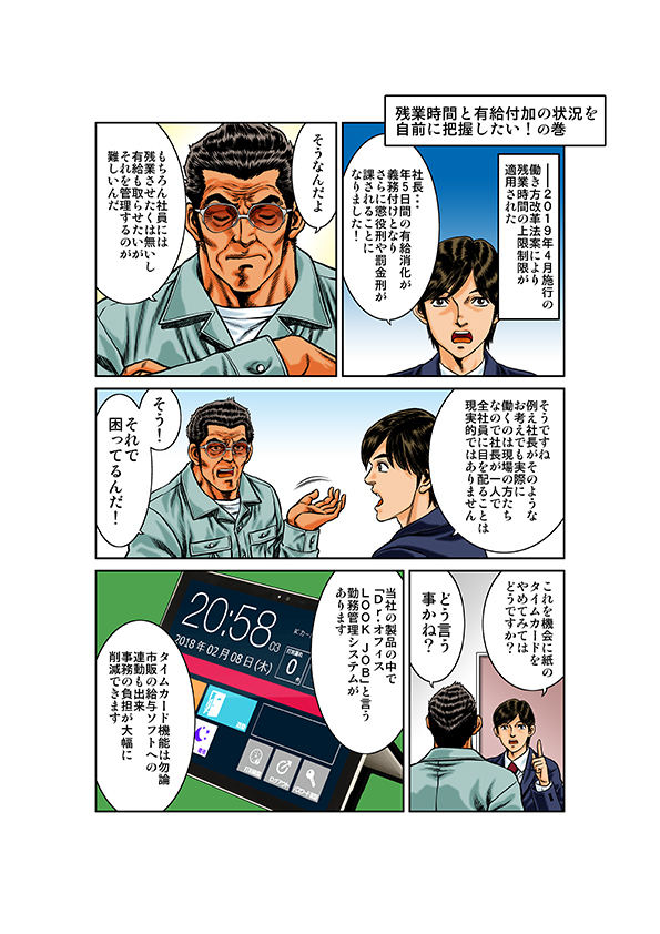 働き方改革漫画[画像1]