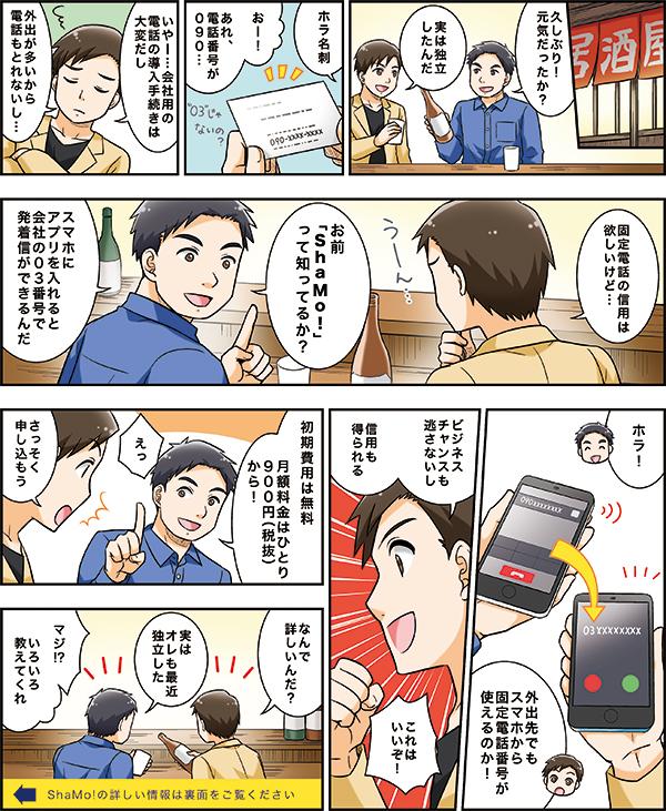 チラシに掲載するShaMo!紹介漫画[画像1]