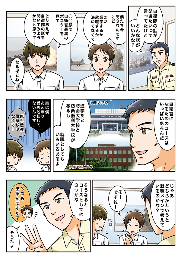 自衛官採用制度紹介漫画冊子 自衛官候補生編[画像4]