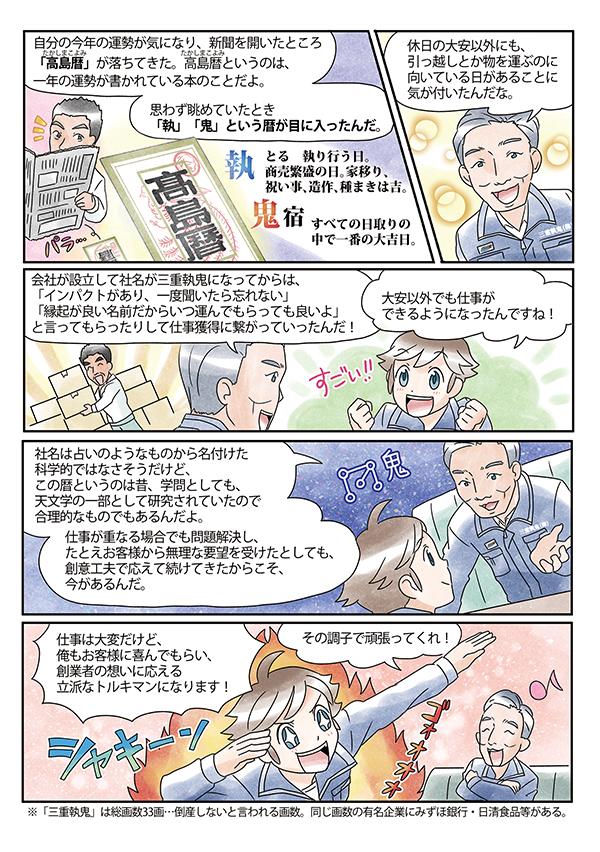 社名由来誕生秘話[画像4]