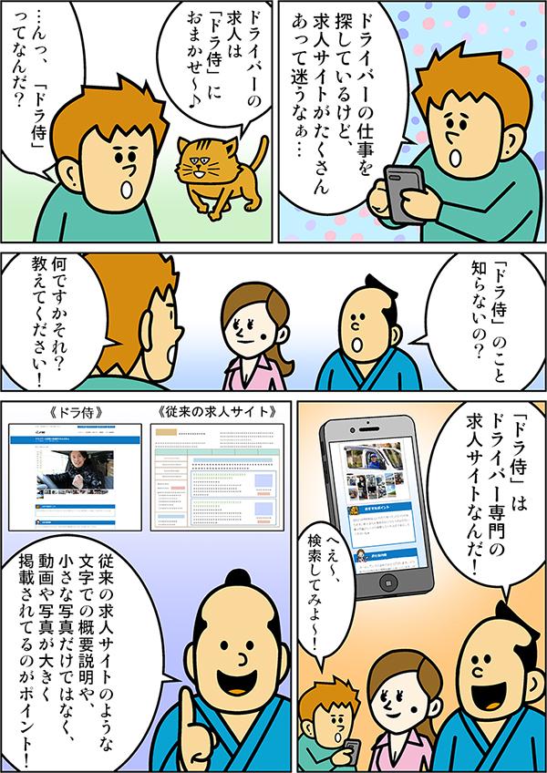 ドライバー専門求人サイトドラ侍漫画[画像1]