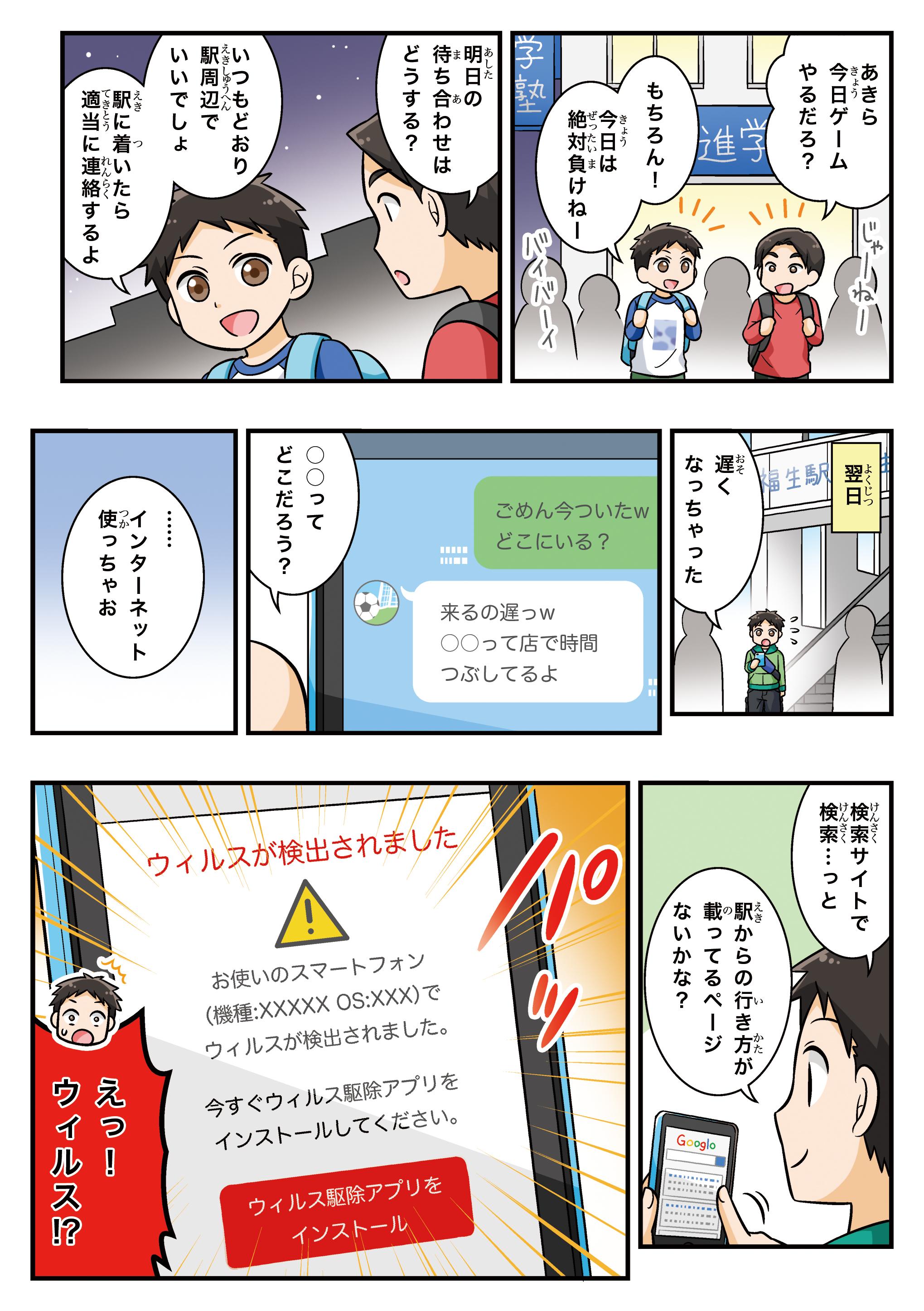 福生市小中学生向け防犯啓蒙漫画[画像2]