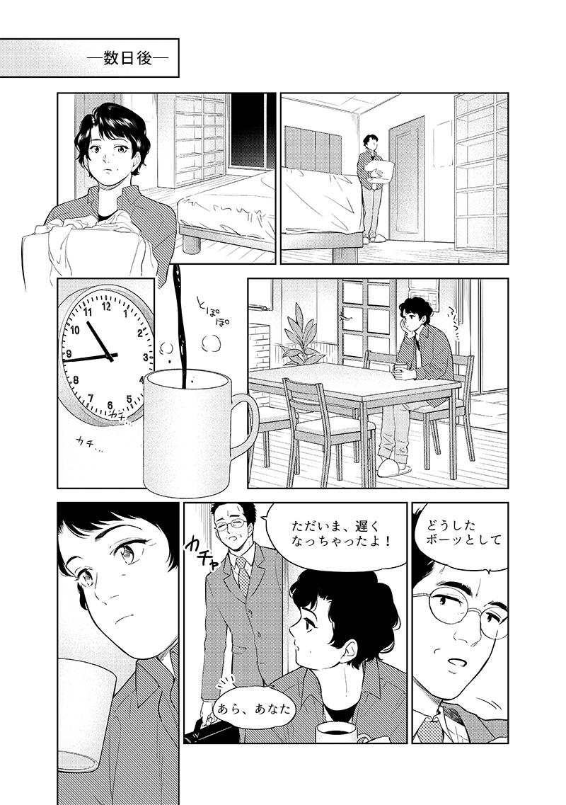 SUUMO新築マンション3.3発行号連載漫画[画像1]