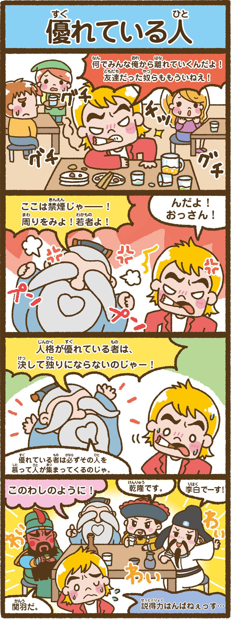 中国の人気ゆるキャラ『孔子爺や』の4コマ漫画第9弾~第10弾[画像1]
